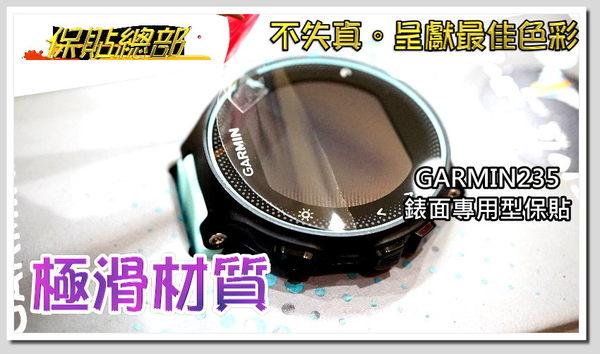 保貼總部~(智慧錶螢幕保護貼)For:GARMIN Forerunner 235專用型(極滑材質)熱賣銷售