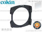 EGE 一番購】COKIN 高堅 P系列 廣角套座,可裝一片鏡片【台灣公司貨】