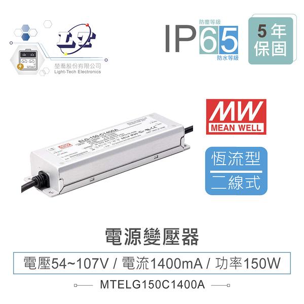 『堃邑Oget』MW明緯 54~107V/1400mA ELG-150-C1400A LED 照明專用 恆流型 電源變壓器 IP65 『堃喬』