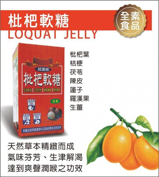 (特價) 譚博士 枇杷軟糖 62.5g 超濃縮 MIT寶島台灣生產 全素可