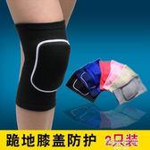 運動護膝男加厚保暖防摔舞蹈兒童女跪地膝蓋跳舞護具夏季足球專用   韓語空間