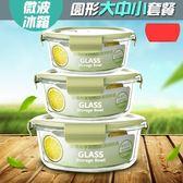 保鮮盒 高硼硅玻璃飯盒套裝保鮮碗帶蓋耐熱玻璃 便當盒 微波爐用 三件套 【中秋搶先購】