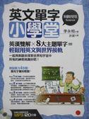 【書寶二手書T5/語言學習_ZBU】英文單字小學堂-科學好好玩篇_李永相_附光碟