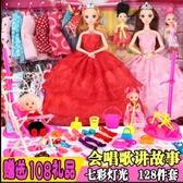 芭比娃娃-芭比娃娃套裝大禮盒公主換裝巴比娃娃女孩生日禮物兒童過家家玩具 提拉米蘇