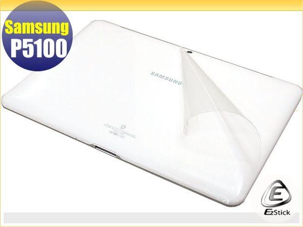 EZstick 透氣機身保護膜 - SAMSUNG Galaxy Tab2 P5100 P5110 專用