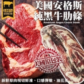 【海肉管家】美國特選安格斯牛肋條(原裝/450g±10%/) X1包