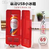USB快速制冷冰箱迷你冰箱/微型小型冰箱小家電可樂罐冰箱mini冰箱 【創時代3c館】