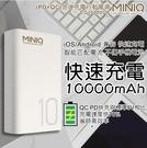 【買就送】台灣製造 MINIQ PD+Q...
