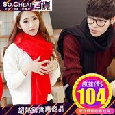 韓國柔感輕盈純色百搭羊絨圍巾糖果色圍巾柔軟仿羊絨絲巾針織