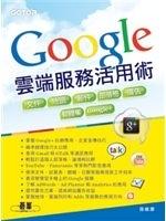 二手書《Google雲端服務活用術|文件x地圖x郵件x部落格x廣告x軟體集x Google+》 R2Y 9789862764732
