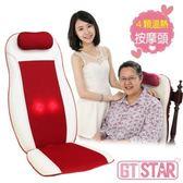 GTSTAR孝親行動按摩椅墊-溫暖紅(背部加強版)