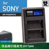 Kamera 液晶雙槽充電器 for Sony NP-F550 / F570