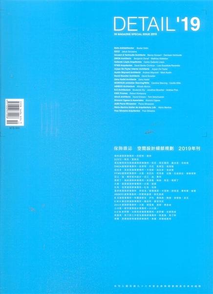 傢飾特刊:DETAIL空間設計細部規劃 (2019)