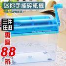 桌上型手搖碎紙機 手動碎紙機 免插電 體積小巧 個資不外流 直條式裁紙 顏色隨機(78-2804)