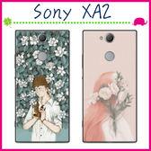 Sony XA2 H4133 5.2吋 文藝系列手機殼 樸素少女少男保護套 森林系背蓋 彩繪手機套 小清新保護殼