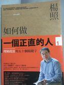 【書寶二手書T2/勵志_JJN】如何做一個正直的人:理解政治的五十個關鍵字_楊照