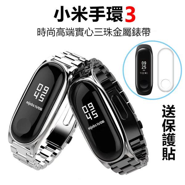送保護貼 小米手環3 腕帶 金屬錶帶 實心 三珠 錶帶 小米手環3代 磁吸錶殼 不鏽鋼 替換帶 手環帶