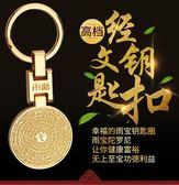 鑰匙扣雨寶陀羅尼鑰匙環經文掛件免運直出 交換禮物