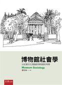 博物館社會學:以社會文化理論對博物館的考察