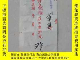 二手書博民逛書店罕見民國22年上海美豐銀行存根Y706 上海美豐銀行 上海美豐銀