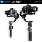 EGE 一番購】Feiyu 飛宇【AK2000】三軸手持穩定器 360度 LED觸控螢幕 跟隨模式 載重2.8kg