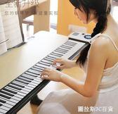 電子軟手捲鋼琴88鍵盤加厚專業版成人便攜式女初學者練習入門折疊QM  圖拉斯3C百貨