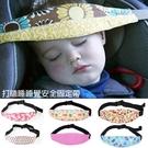嬰幼兒推車安全座椅打瞌睡睡覺安全固定帶 ...