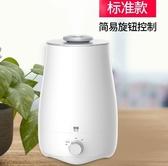 加濕器 墨器加濕器家用靜音辦公室臥室空調房空氣凈化大容量小型香薰噴霧-凡屋