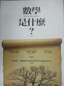 【書寶二手書T6/科學_XCK】數學是什麼?(上)_伊恩史都華