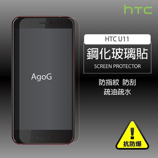 保護貼 玻璃貼 抗防爆 鋼化玻璃膜 HTC U11 螢幕保護貼 U-3u