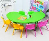 幼兒園專用桌月亮桌塑料桌椅套裝兒童餐桌寶寶桌兒童學習 Igo 貝芙莉女鞋