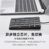 數字鍵盤 專用筆記本電腦外接數字小鍵盤剪刀腳無線迷你外置有線USB蘋果手提 玩趣3c