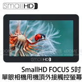 "Small HD FOCUS 5 吋 Monitor 單眼相機用機頂外接觸控螢幕 (24期0利率 免運 正成公司貨) 5"" 監控螢幕"