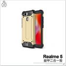 Realme 5 防摔殼 金鋼 鋼甲 手機殼 保護套 碳纖維紋 透氣 二合一 保護殼 防塵塞 盔甲 手機套