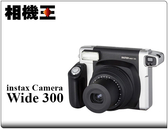 Fujifilm Instax Wide 300 寬片幅 拍立得相機 公司貨