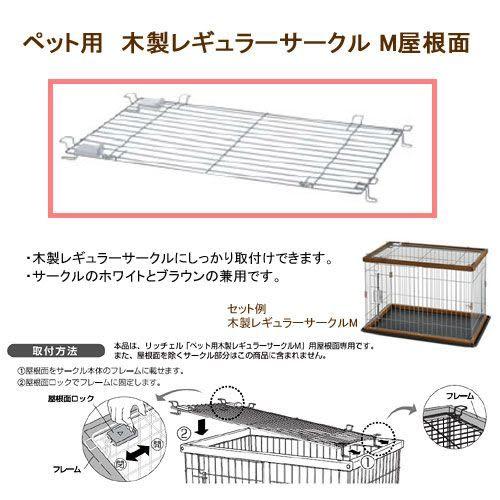【寵物王國】日本Richell-木製兩用寵物圍籠(M)配件/屋頂蓋板(M)