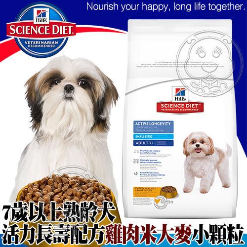 【zoo寵物商城】美國Hills希爾思》熟齡犬活力長壽小顆粒雞肉米大麥2kg4.4磅/包