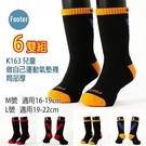 Footer 兒童 除臭襪 K163 做自己運動氣墊襪 局部厚 6雙超值組
