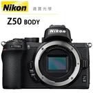 Nikon Z50 BODY 單機身 總代理公司貨 登錄送3000禮券&原廠電池 加送3M全機貼膜 德寶光學 Z50 Z5 Z6 Z7
