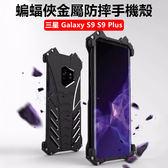 送螺絲刀 蝙蝠俠 三星 Galaxy S9 Plus 手機殼 黑暗騎士 金屬邊框 防摔 散熱 保護殼 / 套 雷傑斯