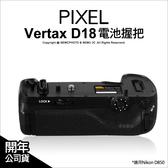 Pixel 品色 Vertax D18 電池握把 適用Nikon D850 垂直手把 握把 公司貨★可刷卡★薪創數位