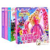 4本芭比公主故事益智拼圖書3-6歲女孩趣味魔法游戲拼圖書紙質拼圖