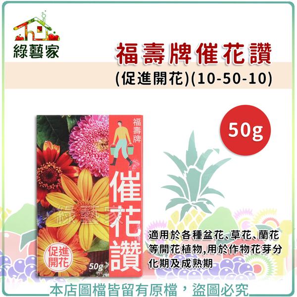 【綠藝家】福壽牌催花讚(促進開花)(10-50-10) 50克