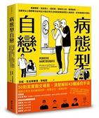 病態型自戀:假面閨密、危險情人、慣老闆、控制狂父母、親情勒索……...【城邦讀書花園】