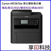 Canon imageCLASS MF267dw 黑白雷射傳真複合機 傳真/影印/列印/掃描