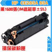 九鎮資訊 HP CE285A / 85A 黑色 環保碳粉匣 P1102w/M1132/M1212nf