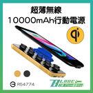 【刀鋒】超薄無線10000mAh行動電源 無線充電 矽膠吸盤 磨砂設計 充電器 蘋果 安卓 現貨 免運
