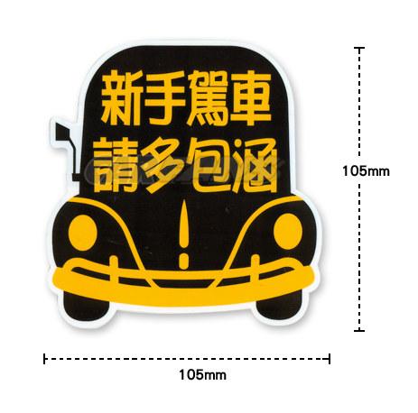 【愛車族】新手駕駛請多包涵 貼紙 10.5×10.5cm(小)