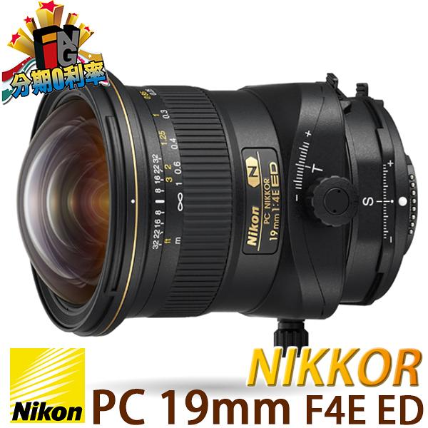 【24期0利率】NIKON PC-E 19mm F4E ED  移軸鏡 國祥公司貨