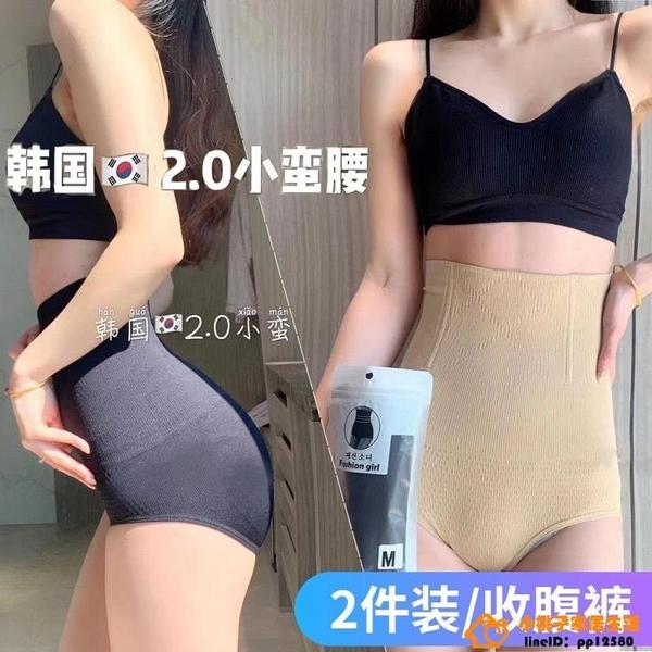 2條 韓國2.0小蠻腰收腹內褲女高腰提臀塑身緊身束腰褲品牌【桃子】